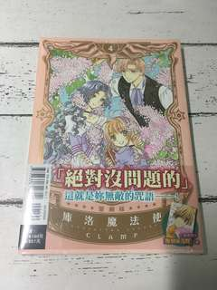 百變小櫻愛藏版 4 隨書附復刻古羅卡1張