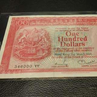 匯豐銀行 1980 大張100元 YY 孖字軌000尾
