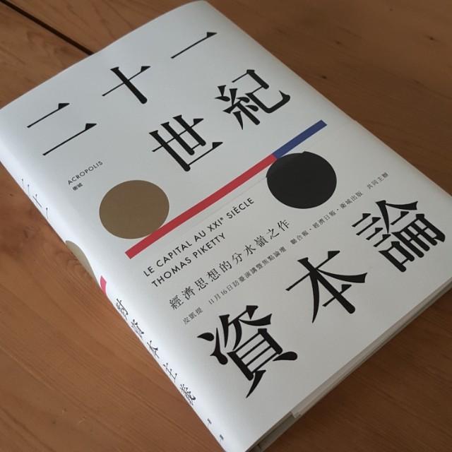 21世紀資本論 托馬皮凱提著作 衛城出版