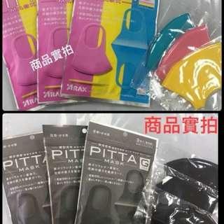 🚚 PITTA MASK防霧霾花粉可水洗立體口罩(3枚入)