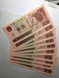 1996年壹圓人民幣10連張