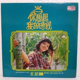 Reserved: 王芷蕾 - 当你想起我的时候 Vinyl Record