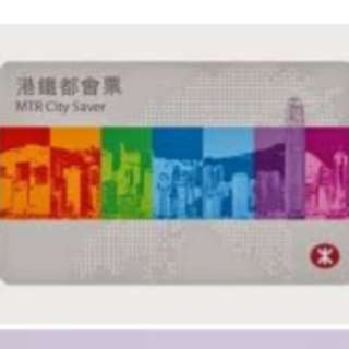 MTR City Saver 23 Journeys 3 Apr expiry