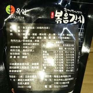 正宗(韓式泡菜)