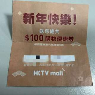 HKTV $100現金卷