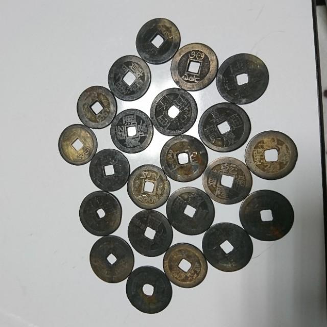 古幣22枚合售