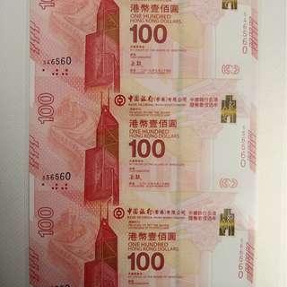 中銀紀念鈔 靚號 三連張