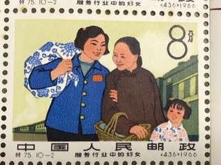 中國郵票 特75 版票 壹版計