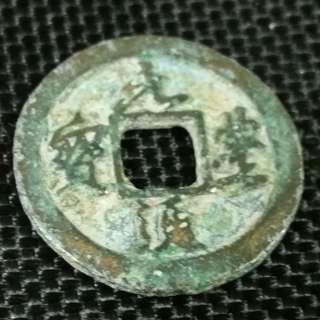 Northern Sung coin China 1078-85 Yuan Feng Tung Pao 1