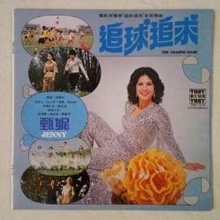 甄妮黑胶唱片vinyl record