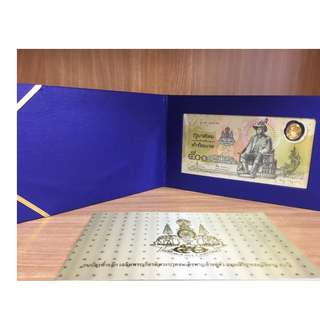 Thai 500 Baht Commemorative Set with Folder