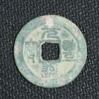 Northern Sung coin China 1078-85 Yuan Feng Tung Pao 2