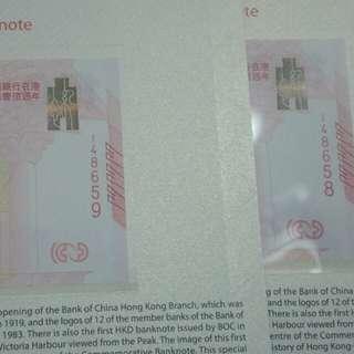 中銀紀念鈔(一世發頭,原價出售)