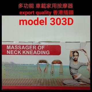 按摩器 multi-ways massager (AC &DC 家電插式 & 汽車插式) export quality