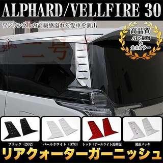 Alphard/ Vellfire 30 系尾燈裝飾條