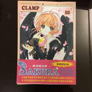 Cardcaptor Sakura illustrations collection 2 by Clamp