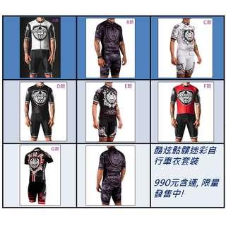 [酷樂精品]骷髏迷彩自行車衣套裝,萊卡纖細吸濕排汗 隊服 單車服,騎行服 運動 輕薄,公路車 登山車 腳踏車 自行