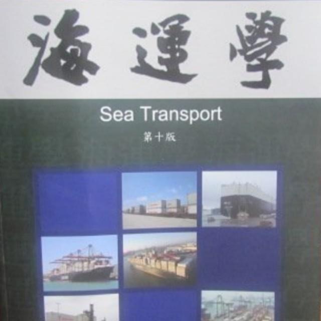 #徵 海運學 航業經營與管理
