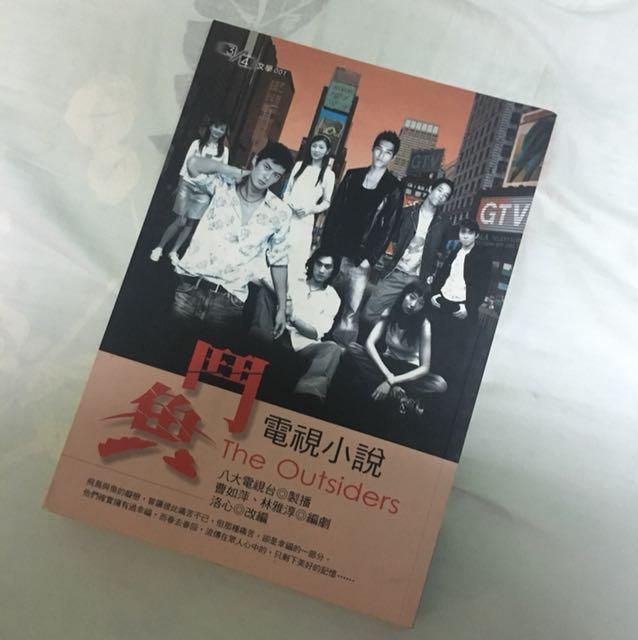 鬥魚電視小說