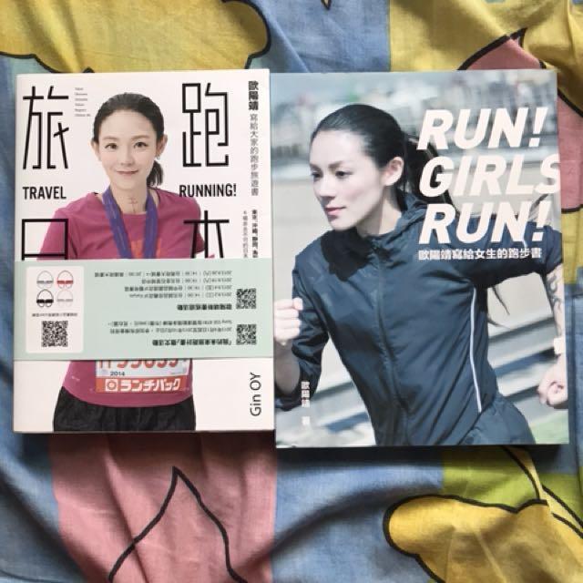 歐陽靖寫給女生的跑步書 旅跑日本