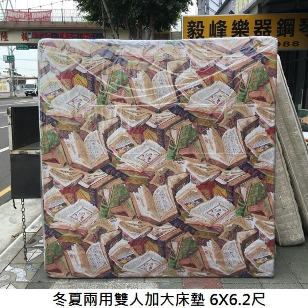 永鑽二手家具 冬夏兩用雙人加大床墊 6X6.2尺 書本印花床墊 雙人床墊 加大床墊 二手雙人床 (運費請閱商品說明資訊)
