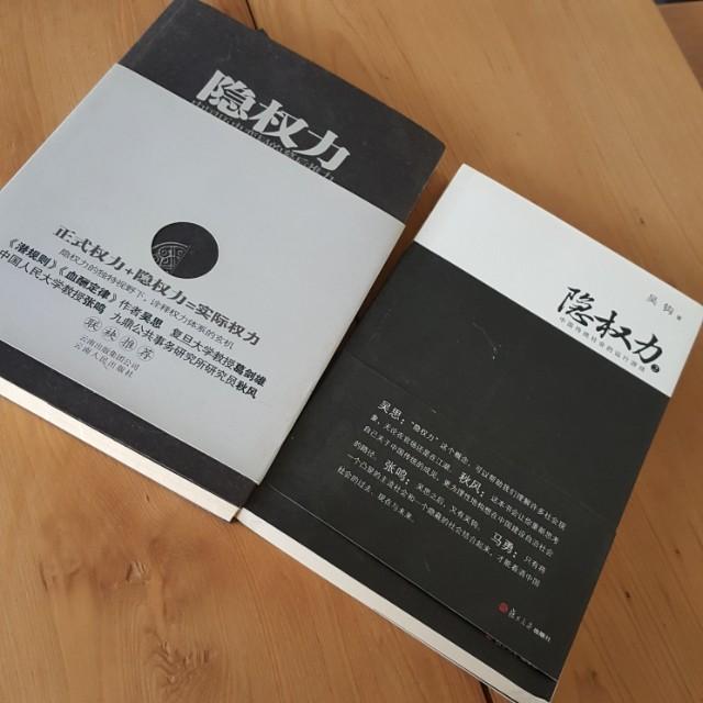 盡全力 中國傳統社會的運行遊戲 中國歷史弈局的幕後推力