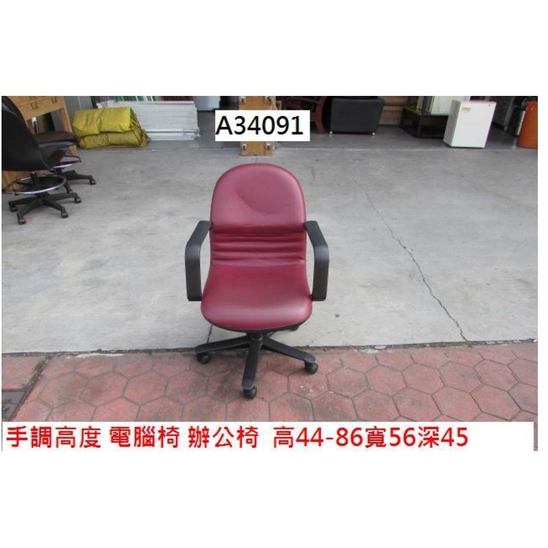 A34091 扶手 電腦 辦公椅~辦公椅 二手電腦椅 二手書桌椅 主管椅 二手辦公椅 回收二手傢俱 聯合二手傢俱