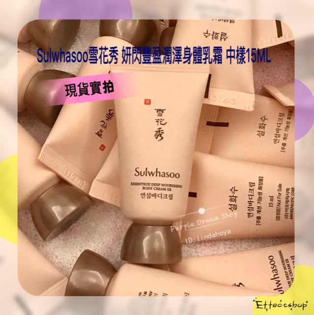 《現貨》韓國Sulwhasoo雪花秀 妍閃豐盈潤澤身體乳霜 中樣15ML