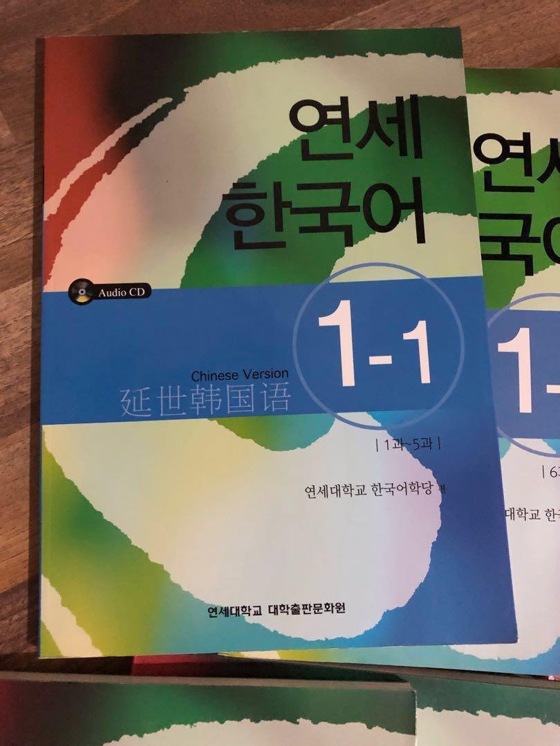 Yonsei Korean (Chinese Version)