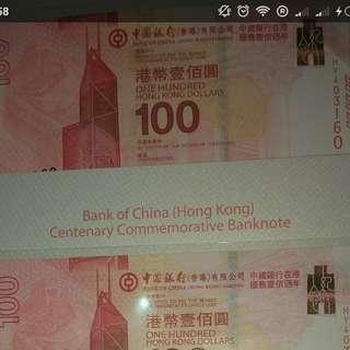 單張 2017 中國銀行(香港) BOCHK 百年華誕 紀念鈔 100 週年 滙豐 渣打 HSBC 150