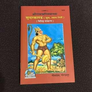 Religious book ( Hindi) सुदरकाण्ड / Sunderkaand