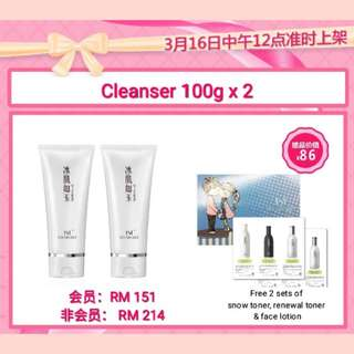 TST Cleanser x 2 tube