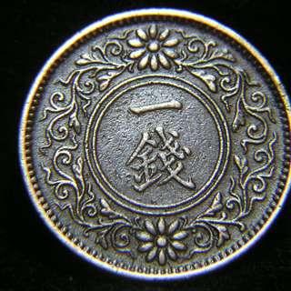 y-1920年(大正九年)大日本帝國(Japanese Empire)泡桐花政府徽一錢銅幣