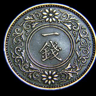 y-1922年(大正十一年)大日本帝國(Japanese Empire)泡桐花政府徽一錢銅幣