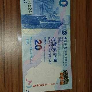 重覆號024024 中銀 20元