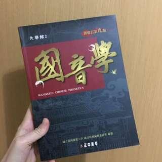 🚚 國音學教科書