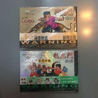 龍虎門新傳 珍藏彩色紀念版- 1及2期,黃玉郎/ 文化傳信出版
