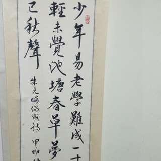 🚚 書法(書畫家虞伍峰)作品