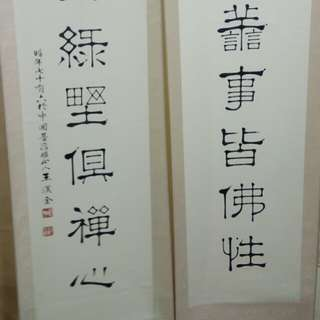 🚚 書法對聯(名書畫家王漢金)真跡作品.保真.