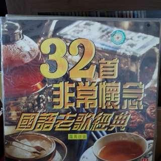 Chinese Karaoke Laser Discs