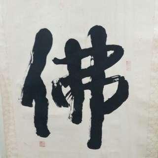 """🚚 書法""""佛""""(于右任嫡伝弟子任漢平)之作.保真跡"""