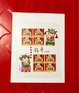 2015年中國拜年郵票小版張