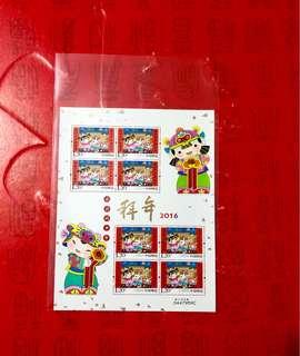 2016年中國拜年郵票小版張
