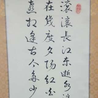 書法(名書畫家王漢金)真跡作品