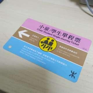MTR地鐵小童/學生單程票