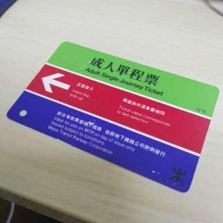 懷舊MTR 成人單程票
