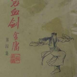 最舊版金庸碧血劍第四集ㄧ本
