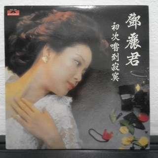 LP Teresa Teng - 初次嚐到寂寞