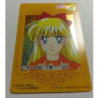 美少女戦士セーラームーン / Sailor Moon / 美少女戰士 :  S代膠卡 (編47號)(Bandai)