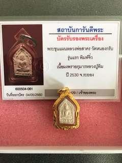 Lp Sakorn 2530 Khun Paen Pim Jew